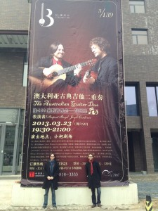 The Australian Guitar Duo on tour in China, 2013
